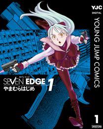 SEVEN EDGE 1 漫画
