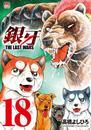 銀牙~THE LAST WARS~ 18 漫画