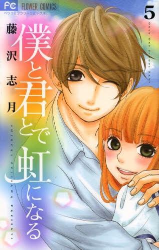 僕と君とで虹になる (1-5巻 全巻) 漫画