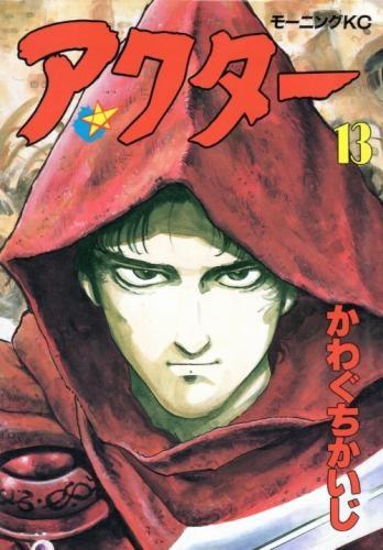 アクター (1-14巻 全巻) 漫画