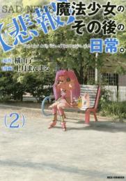 【悲報】魔法少女のその後の日常。(1-2巻 最新刊)