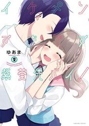 イケメンすぎです紫葵先パイ!(1-2巻 全巻)