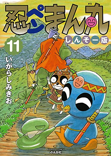忍ペンまん丸 しんそー版 漫画