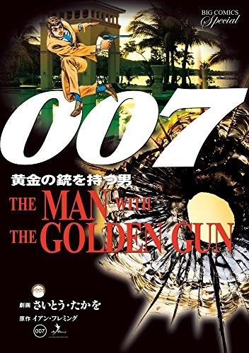 007 復刻版 漫画