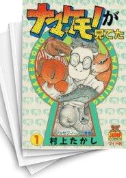 【中古】ナマケモノが見てた (1-11巻) 漫画