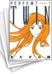 【中古】PERFECT TWIN (1-5巻) 漫画