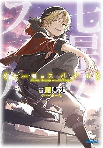 【ライトノベル】七星のスバル (1-6巻)