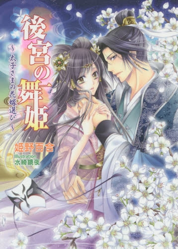【ライトノベル】後宮の舞姫―太子さまの花嫁選び 漫画