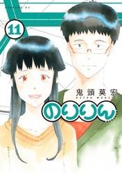 のりりん 11 冊セット全巻 漫画