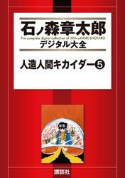 人造人間キカイダー 5 冊セット全巻 漫画