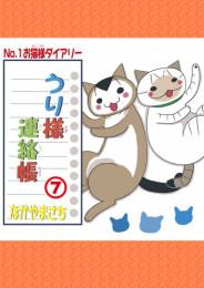うり様連絡帳 3 冊セット最新刊まで 漫画