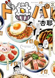 ド丼パ! 2 冊セット最新刊まで 漫画