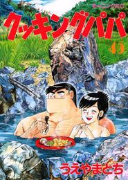 クッキングパパ(45) 漫画