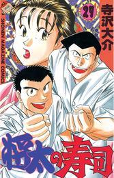 将太の寿司(27) 漫画