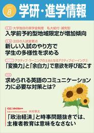 学研・進学情報 2017年8月号 漫画