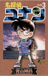 名探偵コナン(3) 漫画