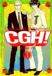 CGH! 〈Cactus,Go to Heaven!〉 (1)