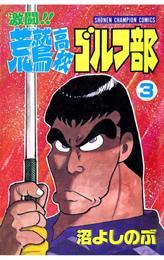 激闘!! 荒鷲高校ゴルフ部(3) 漫画