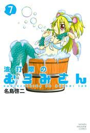 波打際のむろみさん(7) 漫画