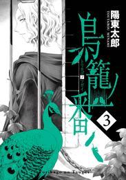 鳥籠ノ番 3巻 漫画