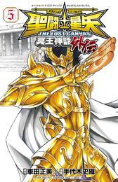 聖闘士星矢 THE LOST CANVAS 冥王神話外伝 5 漫画