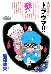 妖怪始末人 トラウマ!! 3 漫画