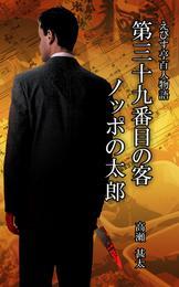 えびす亭百人物語 第三十九番目の客 ノッポの太郎 漫画