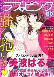ラブ×ピンク 強く抱いて Vol.09 【電子限定シリーズ】 漫画