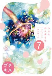 小さなお人魚日和 プチキス(7) 漫画