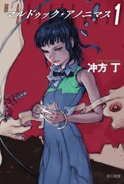 マルドゥック・アノニマス 1 漫画