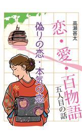 恋・愛・百物語 五人目の話 偽りの恋・本気の恋 漫画