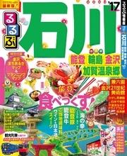 るるぶ石川 能登 輪島 金沢 加賀温泉郷' 漫画