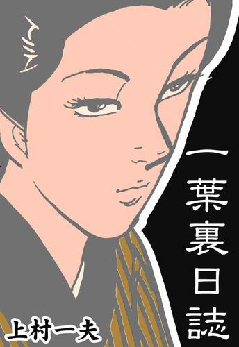 一葉裏日誌 漫画