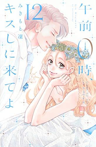 午前0時、キスしに来てよ (1-8巻 最新刊) 漫画