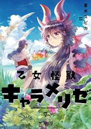 乙女怪獣キャラメリゼ(1-5巻 最新刊)