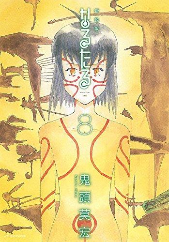 新装版 なるたる (1-8巻 最新刊) 漫画