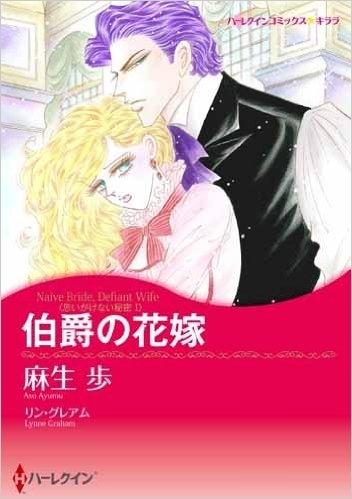 伯爵の花嫁 漫画