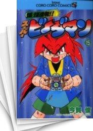 【中古】爆球連発!!スーパービーダマン (1-15巻) 漫画