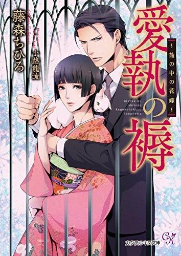 【ライトノベル】愛執の褥 籠の中の花嫁 漫画