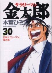 サラリーマン金太郎 [B6版] (1-30巻 全巻) 漫画