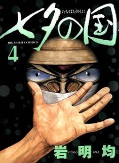 七夕の国 (1-4巻 全巻) 漫画