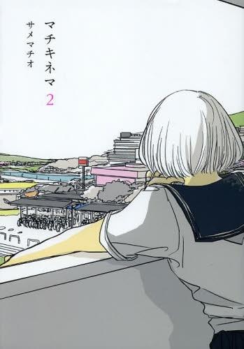 マチキネマ (1-2巻 最新刊)