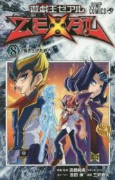 遊☆戯☆王ZEXAL (1-9巻 全巻)