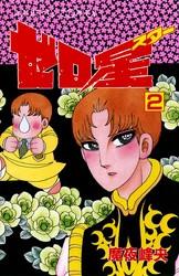 ゼロ星(スター) 2 冊セット全巻 漫画