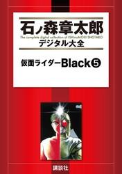 仮面ライダーBlack 漫画