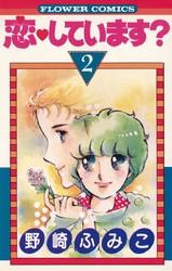 恋しています? 2 冊セット全巻 漫画