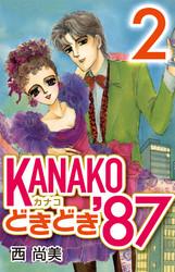 KANAKOどきどき'87 2 冊セット全巻 漫画