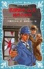 【児童書】名探偵ホームズ緋色の研究