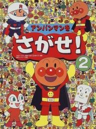 【絵本】アンパンマンをさがせ!2