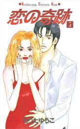 恋の奇跡(5) 漫画